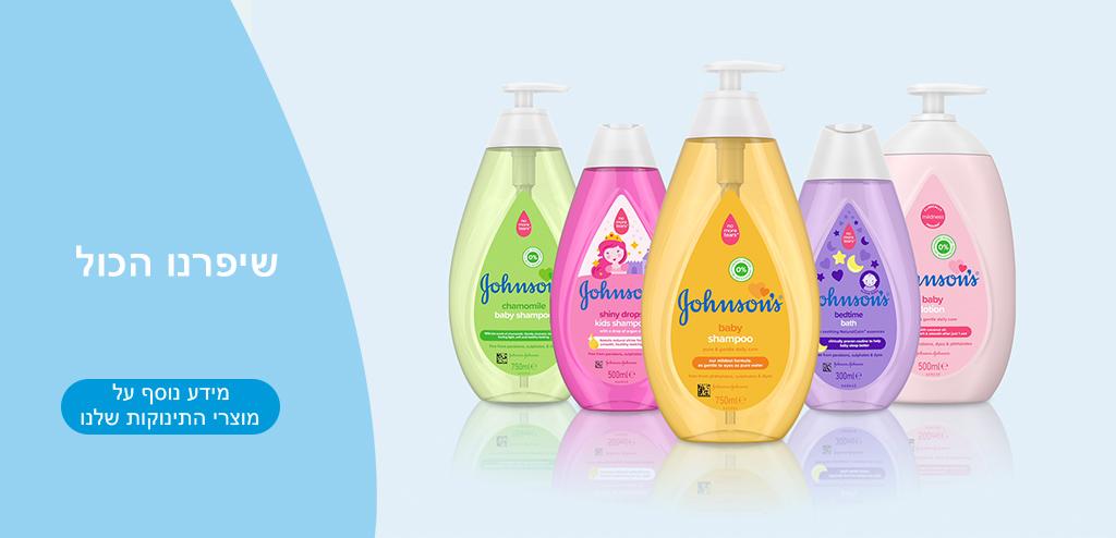 מוצרי התינוק החדשים של ג'ונסון